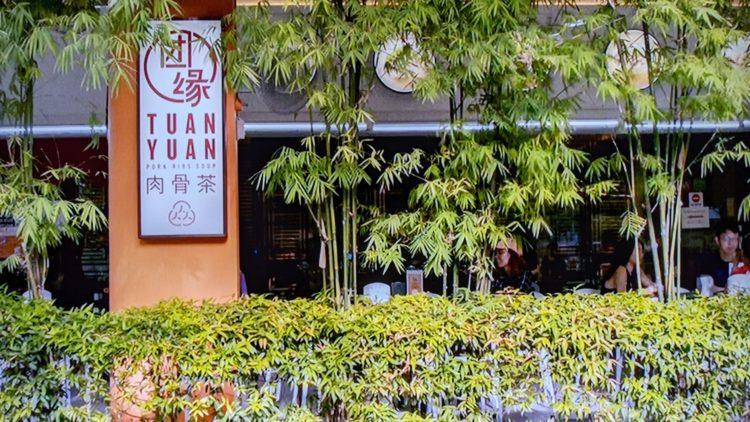 Tuan Yuan Pork Ribs Soup 家族のレシピ 伯父さんの肉骨茶店